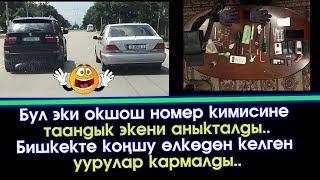 Бишкек: Окшош НОМЕР тагынган 2 Унаа   Коңшу өлкөдөн келген уурулар   Акыркы Кабарлар