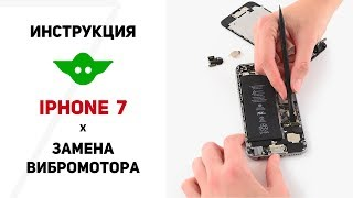 видео Замена вибромотора iPhone 7
