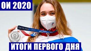 Олимпиада 2020 2021 в Токио Итоги первого медального дня для сборной России Общий зачет