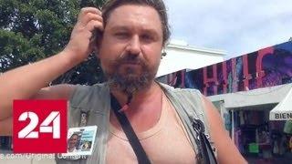Фото Россиянина приговорили за убийство в Мексике к 37 годам тюрьмы - Россия 24