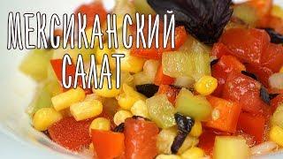 Кукурузный салат. Мексиканский салат | Рецепт дня