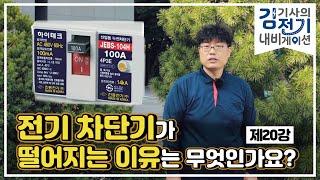 [김기사의 전기 내비게이션] 제20강 – 전기 차단기가…