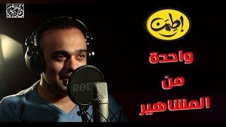 16 - واحدة من المشاهير | محمد هشام