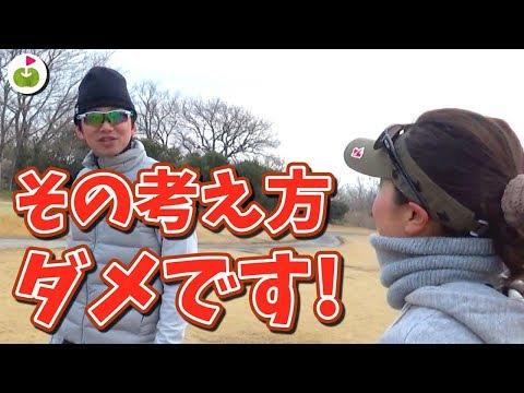 ゴルフの考え方が甘い!!!