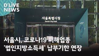 [서울시] 서울시, 코로나19 피해업종 '법인지방소득세…