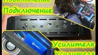 Подключение и настройка усилителя(Подключение и базовая настройка автомобильного усилителя, выбор проводов., 2015-05-11T07:42:48.000Z)