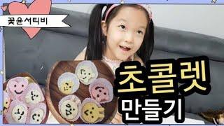 집에서 초콜릿 만들기 - 얼굴모양초콜릿/꾸미기/예쁘게포…