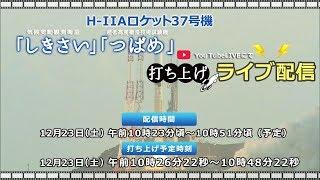 H2Aロケット37号機打ち上げライブ配信 thumbnail