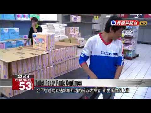 Consumers' Foundation criticizes authorities over toilet paper panic
