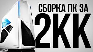 ЛУЧШАЯ СБОРКА ПК ЗА 2 МИЛЛИОНА РУБЛЕЙ - Игровой Компьютер за 2КК (КОНЕЦ 2017) KOMPUKTER