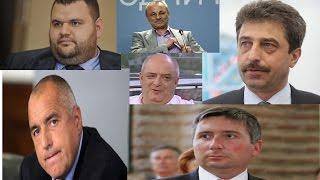 Кой дърпа конците в българската политика - Има ли задкулисие ? Част 1