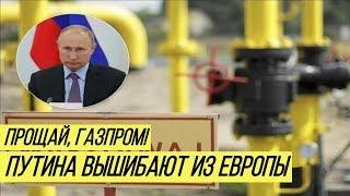 Удар по российскому гиганту Газпром теряет Польшу
