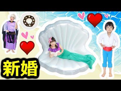 ★新婚!人魚ひめちゃんの1日★One day of Mermaid Princess★