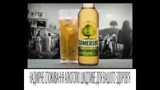 Рекламный ролик сидра Somersby