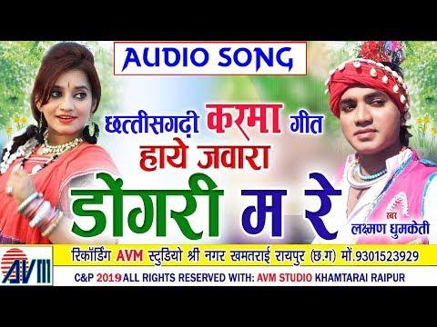 Laxman Dhumketi | Cg Karma Geet | Haye Jawara Dongari Ma Re | New Chhattisgarhi Geet Video | 2019