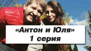 """""""Антон и Юля"""". 1 серия"""