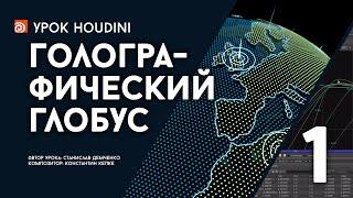 """Урок Houdini """"Голографический глобус"""" - часть 1 (RUS)"""