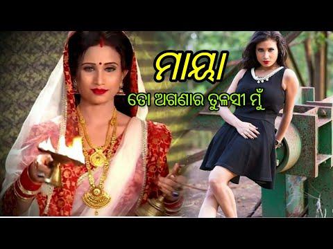 [ Jibana Sathi ] Odia Actress Maya /Abhipsa Bhanja Unseen Album.