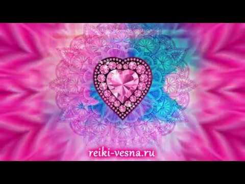 Мандала Любви  Разблакировка сердечной чакры Рейки,Рэйки,Reiki