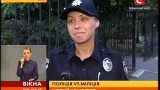 Поліція vs міліція: новий конфлікт - Вікна-новини - 09.07.2015