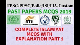 FPSC Test Preparation Islamic Study MCQs Past Papers NTS, PCS, FPSC, CTS, OTS, PTS Part 1