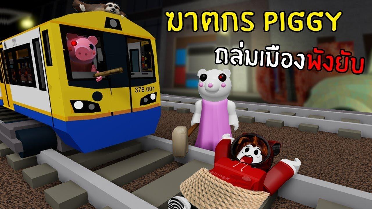 Download ฆาตกร PIGGY ถล่มเมืองพังยับ #7-8-9 | Roblox