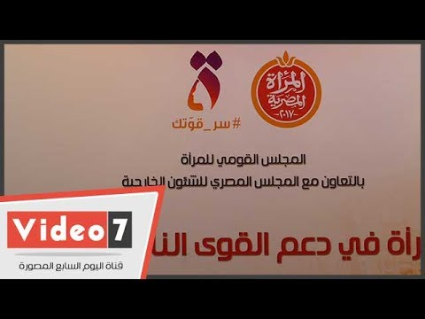 مايا مرسى: المرأة المصرية فنانة مبدعة وسفيرة متميزة ووزيرة قوية