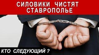 СИЛОВИКИ ЧИСТЯТ СТАВРОПОЛЬЕ. Кто следующий?   | Аналитика Юга России