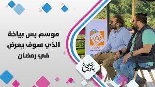 رامي دلشاد ووسام طبيلة - موسم بس بياخة الذي سوف يعرض في رمضان
