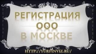 видео зарегистрировать ооо в москве