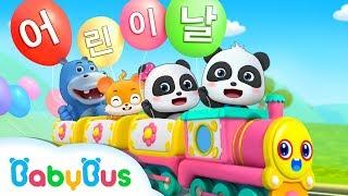 베이비버스의  어린이날 특집!|키키묘묘와 신나게 놀자~!|아이들이 좋아하는 동요·동화 연속보기|BabyBus