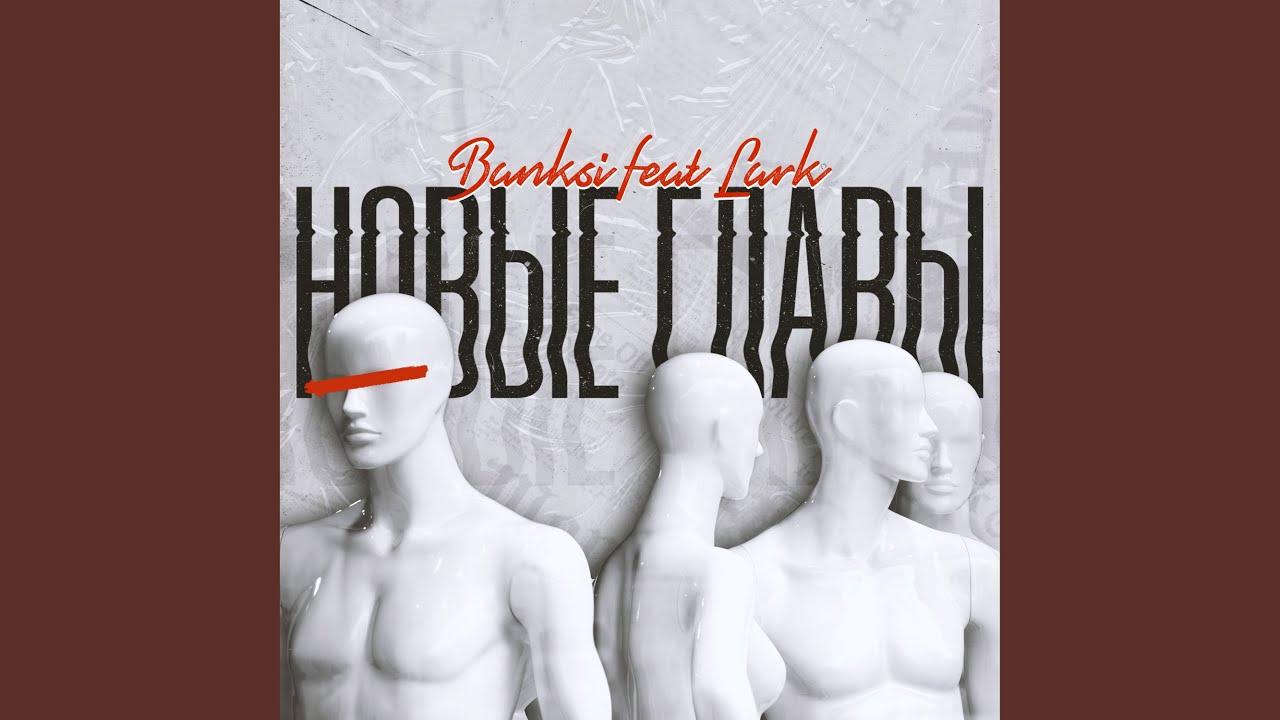 banksi feat. lark - Новые главы