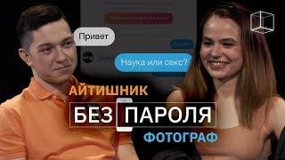 Свидание вслепую Айтишник + Фотограф | Без пароля | КУБ