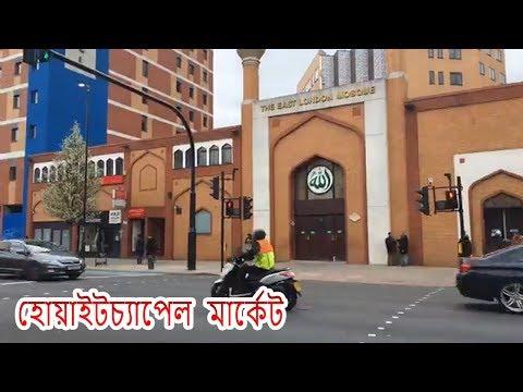 East London Masjid | Whitechapel Market |  Live Video |