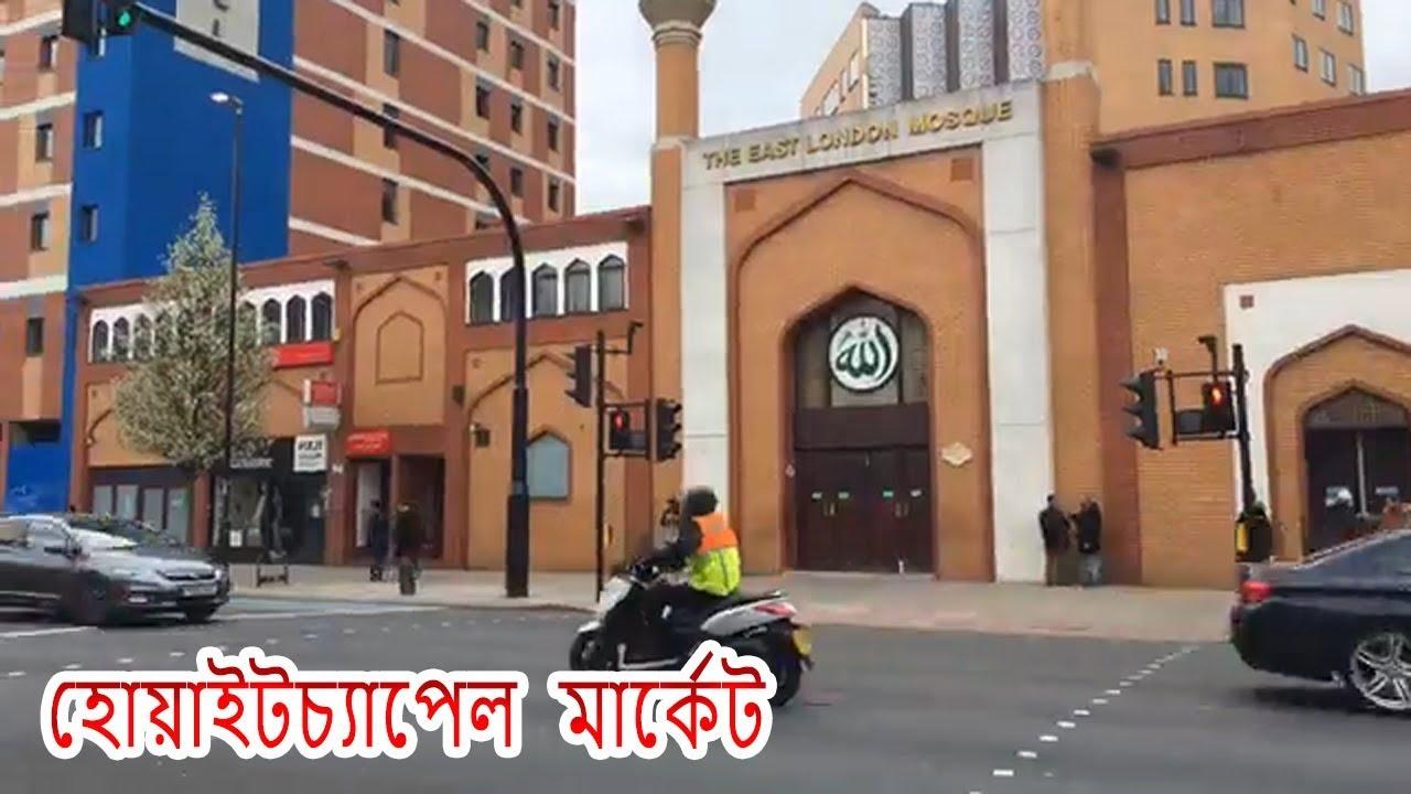 East London Masjid | Whitechapel Market | Live Video | - YouTube