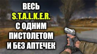 Весь STALKER Тень Чернобыля БЕЗ АПТЕЧЕК и С ОДНИМ ПИСТОЛЕТОМ
