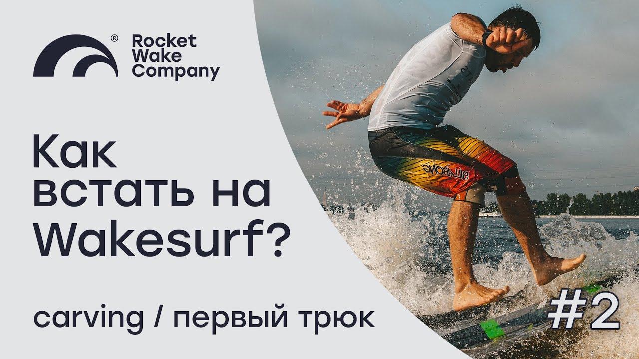 ЧАСТЬ 2   КАК ВСТАТЬ НА ВЕЙКСЕРФ?   ПЕРВЫЙ ТРЮК   Rocket Wake Company