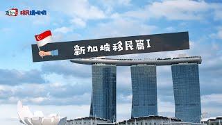 友台TV「移民講呢啲」第二十四集 【新加坡🇸🇬移民篇 I】