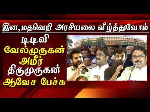 thirumurugan gandhi and ameer speech in sdpi political conference at chennai tamil news live   for tamil news today news in tamil tamil news live latest tamil news tamil #tamilnewslive sun tv news sun news live sun news   Please Subscribe to red pix 24x7 https://goo.gl/bzRyDm  #tamilnewslive sun tv news sun news live sun news