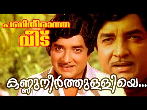 Kannuneer Thulliye... | | Superhit Malayalam Movie | Panitheeratha Veedu | Movie Song