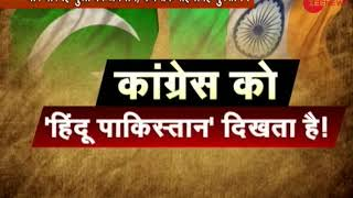Deshhit: Will Congress win 2019 elections with Jinnah policy?