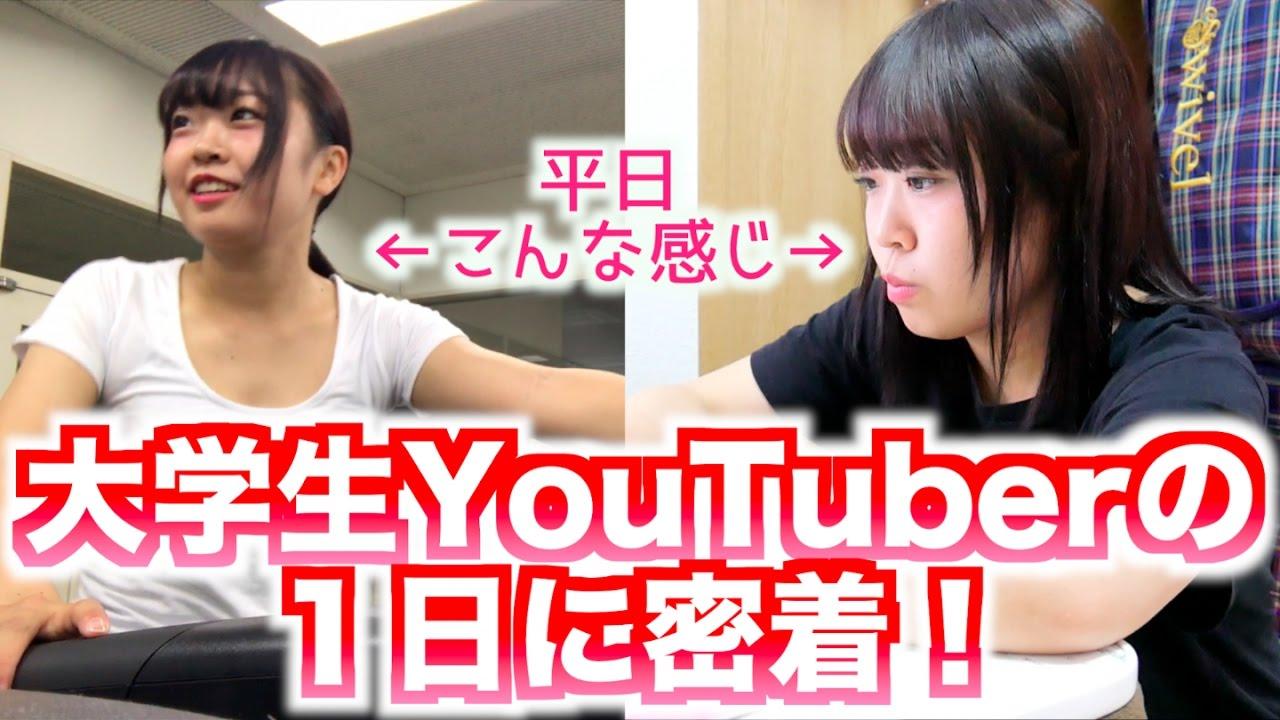 現役大学生YouTuberの1日に密着!...