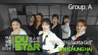 청하(CHUNG HA)-벌써 12시(Gotta Go) Group. A K-POP Cover