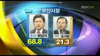 MBC 선택 2006 - 지선 개표방송 카운트다운 (KOREA ELECTION EXIT POLL COUNT DOWN)