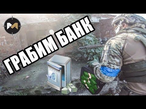 Видео: МЫ ГРАБИМ БАНК. СТРАЙКБОЛ // AIRSOFT GAMEPLAY