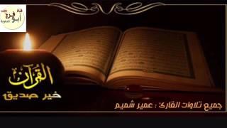 جديدالقارئ:عمير شميم،،جميع تلاواته بهذا المقطع