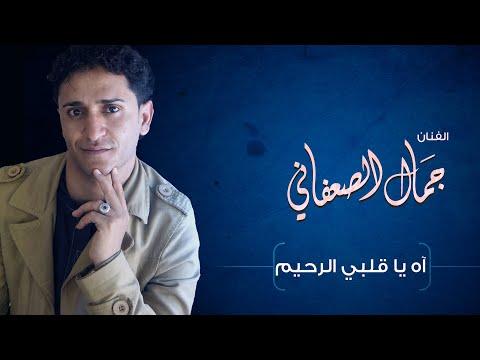 آه يا قلبي الرحيم - جمال الصعفاني | Jamal Al  Safani - Ah Yaqulbi Alrahim