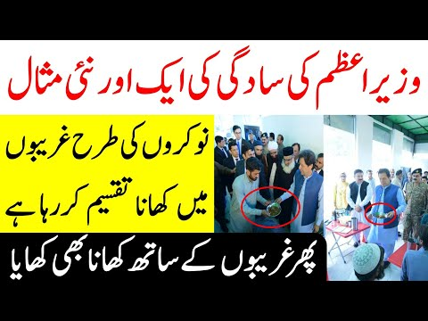 Imran Khan Launches Ehsaas Silani Langar Scheme Project L Studio One