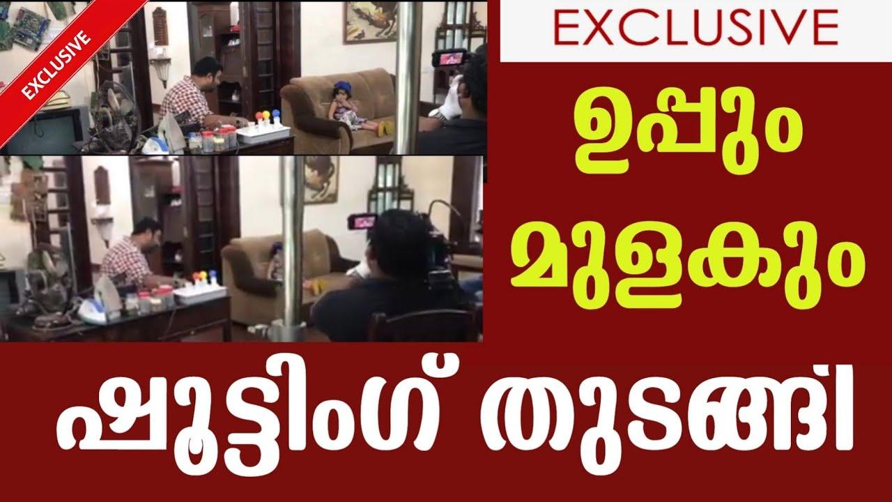 ഉപ്പും മുളകും ഷൂട്ടിംഗ് തുടങ്ങി   Uppum Mulakum   Flowers Tv