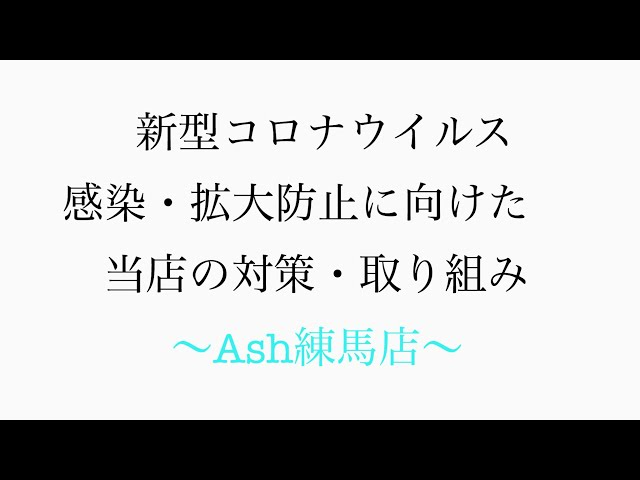 Ash練馬店コロナ対策☆